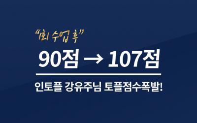 1회 수업 후 90 → 107 점 달성! 강유주 학생님 점수상승 축하드립니다!