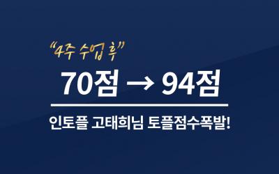 4주(8회) 수업 후 70 → 94 점 달성! 고태희 학생님 점수상승 축하드립니다!