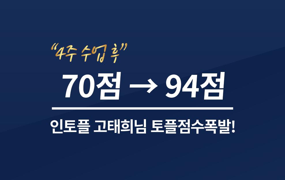 토플학원-후기-고태희