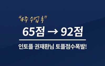 4주 수업 후 65 → 92 점 달성! 권재환 학생님 점수 상승 축하드립니다!
