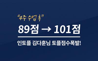 4주 수업 후 89점 → 101 점 달성! 김다훈 학생님 점수 상승 축하드립니다!