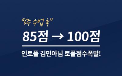 6주 수업 후 85점 → 100 점 달성! 김민아 학생님 점수 상승 축하드립니다!
