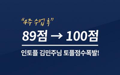 4주 수업 후 89점 → 100 점 달성! 김민주 학생님 점수 상승 축하드립니다!
