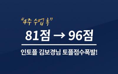 4주 수업 후 81점 → 96점 달성! 김보경 학생님 점수 상승 축하드립니다!
