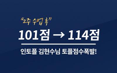 2주 수업 후 101점 → 114점 달성! 김현수 학생님 점수 상승 축하드립니다!