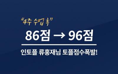 4주 수업 후 86점 → 96점 달성! 류홍재 학생님 점수 상승 축하드립니다!