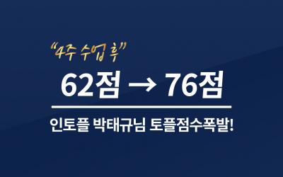 4주 수업 후 62점 → 76점 달성! 박태규 학생님 점수 상승 축하드립니다!
