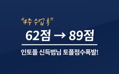 4주 수업 후 62점 → 89 점 달성! 신득범 학생님 점수 상승 축하드립니다!