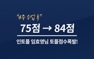 4주 수업 후 75점 → 84점 달성! 임효영 학생님 점수 상승 축하드립니다!