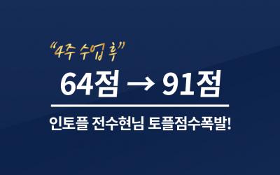 4주 수업 후 64점 → 91 점 달성! 전수현 학생님 점수 상승 축하드립니다!