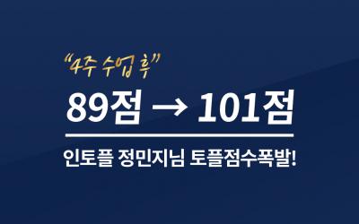 4주 수업 후 89점 → 101 점 달성! 정민지 학생님 점수 상승 축하드립니다!