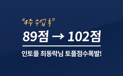 4주 수업 후 89점 → 102점 달성! 최동락 학생님 점수 상승 축하드립니다!