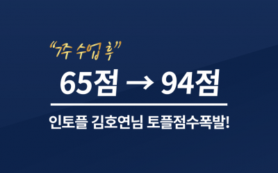 7주 수업 후 65 → 94 점 달성! 김호연 학생님의 점수폭발 축하드립니다!