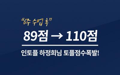 6주 수업 후 89 → 110 점 달성! 하정희 학생님 목표달성 축하드립니다!