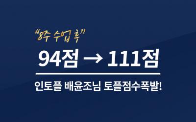 8주 수업 후 94점 → 111 점 달성! 배윤조 학생님 점수 상승 축하드립니다!