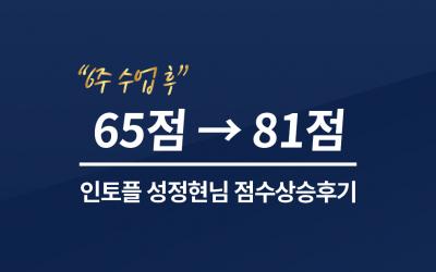 6주 수업 후 65 → 81 점 달성! 성정현 학생님의 점수폭발 축하드립니다!