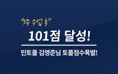 3주 수업 후 처음부터 101점 달성! 김영준 학생님의 점수폭발 축하드립니다!